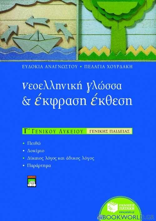 Νεοελληνική γλώσσα και έκφραση - έκθεση Γ΄ ενιαίου λυκείου