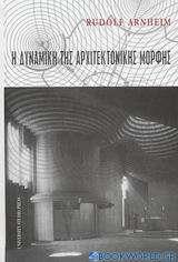 Η δυναμική της αρχιτεκτονικής μορφής