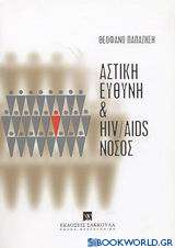 Αστική ευθύνη και HIV/AIDS νόσος
