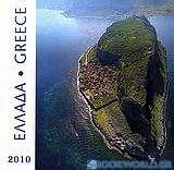 Ελλάδα 2010