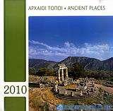 Αρχαίοι τόποι 2010