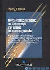 Εκσυγχρονιστικές παρεμβάσεις του ιδιωτικού τομέα στην υπηρεσία της οικονομικής ανάπτυξης