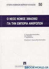 Ο νέος νόμος 3064/2002 για την εμπορία των ανθρώπων