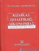 Κώδικας πολιτικής δικονομίας και εισαγωγικός νόμος
