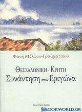 Θεσσαλονίκη - Κρήτη