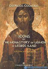 Icons of the Monastery of Leimon in Lesbos Iland
