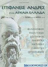 Επιφανείς άνδρες στην Αρχαία Ελλάδα