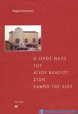 Ο ιερός ναός του Αγίου Βλασίου στον Κάμπο της Χίου