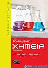 Χημεία Γ΄ ενιαίου λυκείου