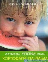 Θαυμάσια υγιεινά πιάτα χορτοφαγία για παιδιά