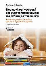 Εισαγωγή στη γνωστική και ψυχαναλυτική θεωρία της ανάπτυξης του παιδιού