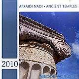 Αρχαίοι ναοί 2010