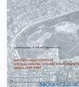 Μοντέρνα αρχιτεκτονική και πολιτική της αστικής ανοικοδόμησης Αθήνα 1945-1960