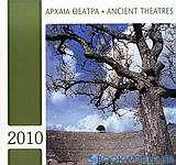 Αρχαία θέατρα 2010