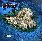 Μεσσηνία 2010