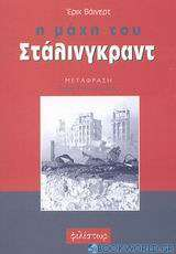 Η μάχη του Στάλινγκραντ