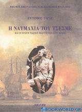 Η ναυμαχία του Τσεσμέ και η πρώτη ρωσική εκστρατεία στο Αιγαίο