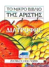 Το μικρό βιβλίο της άριστης διατροφής