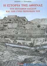 Η ιστορία της Αθήνας του ποταμού Ιλισσού και των γύρω περιοχών του