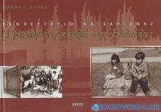 Σκοπευτήριο Καισαριανής η ματωμένη καρδιά της Ελλάδας