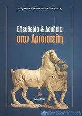 Ελευθερία και δουλεία στον Αριστοτέλη
