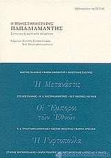 Ο μυθιστοριογράφος Παπαδιαμάντης