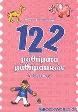 122 μαθήματα μαθηματικών Α΄ δημοτικού