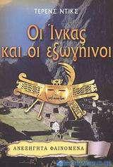 Οι Ίνκας και οι εξωγήινοι