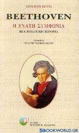 Beethoven: η ενάτη συμφωνία