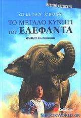 Το μεγάλο κυνήγι του ελέφαντα