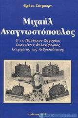 Μιχαήλ Αναγνωστόπουλος