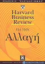 Harvard Business Review για την αλλαγή