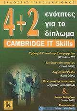 4 + 2 ενότητες για το δίπλωμα Cambridge it Skills