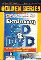 Εκτύπωση CD και DVD