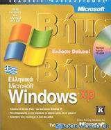 Ελληνικά Microsoft Windows XP βήμα βήμα
