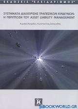 Συστήματα διαχείρισης τραπεζικών κινδύνων: Η περίπτωση του Asset Liability Management