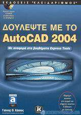 Δουλέψτε με το AutoCAD 2004