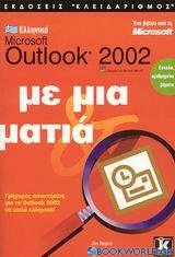Ελληνικό Microsoft Outlook 2002 με μια ματιά