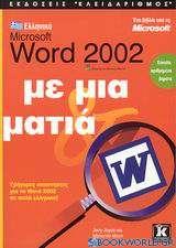 Ελληνικό Microsoft Word 2002 με μια ματιά