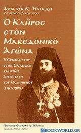Ο κλήρος στο Μακεδονικό Αγώνα