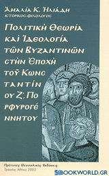 Πολιτική θεωρία και ιδεολογία των Βυζαντινών στην εποχή του Κωνσταντίνου Ζ Πορφυρογέννητου