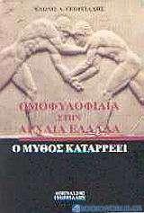 Ομοφυλοφιλία στην Αρχαία Ελλάδα