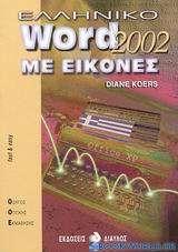 Ελληνικό Word 2000 με εικόνες