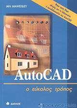 AutoCAD ο εύκολος τρόπος