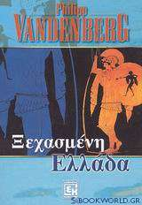 Η ξεχασμένη Ελλάδα