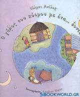 Ο γύρος του κόσμου με ένα... δοντάκι