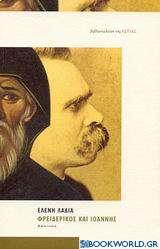 Φρειδερίκος και Ιωάννης