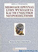 Μέθοδοι έρευνας στην ψυχολογία και τη γνωστική νευροεπιστήμη