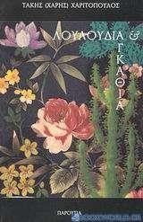 Λουλούδια και αγκάθια