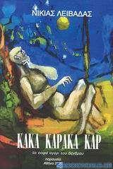 Κάκα Καράκα Καρ, το σοφό αγόρι του δέντρου